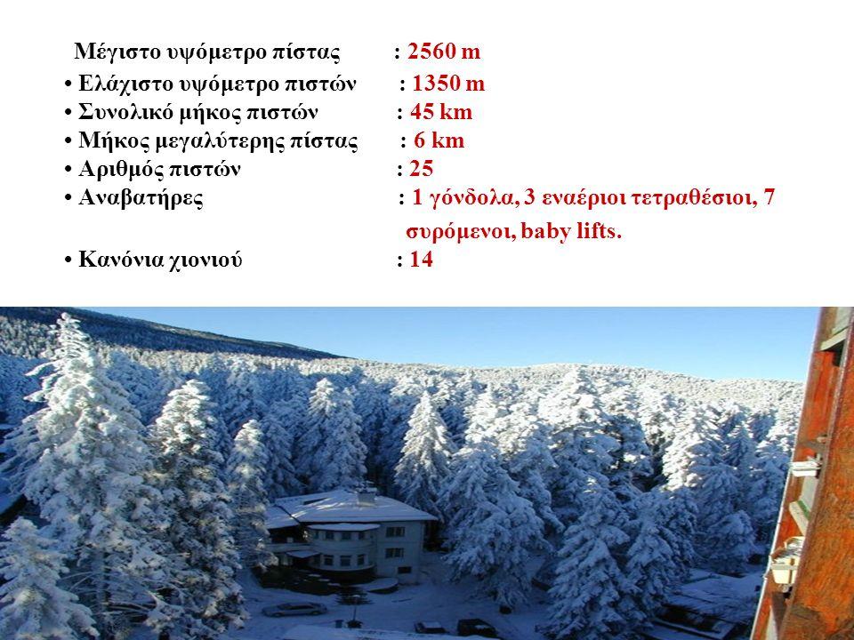 Μέγιστο υψόμετρο πίστας : 2560 m Ελάχιστο υψόμετρο πιστών : 1350 m Συνολικό μήκος πιστών : 45 km Μήκος μεγαλύτερης πίστας : 6 km Αριθμός πιστών : 25 Αναβατήρες : 1 γόνδολα, 3 εναέριοι τετραθέσιοι, 7 συρόμενοι, baby lifts.
