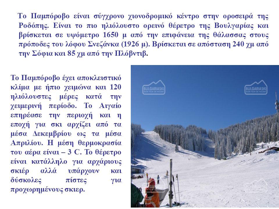 Το Παμπόροβο είναι σύγχρονο χιονοδρομικό κέντρο στην οροσειρά της Ροδόπης. Είναι το πιο ηλιόλουστο ορεινό θέρετρο της Βουλγαρίας και βρίσκεται σε υψόμ