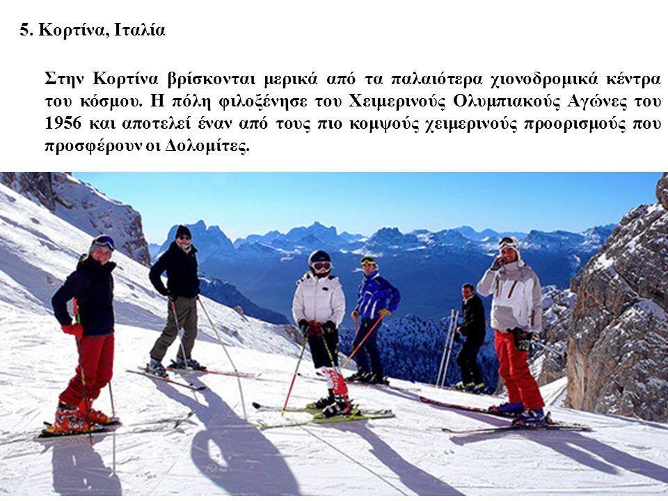 5. Κορτίνα, Ιταλία Στην Κορτίνα βρίσκονται μερικά από τα παλαιότερα χιονοδρομικά κέντρα του κόσμου. Η πόλη φιλοξένησε του Χειμερινούς Ολυμπιακούς Αγών