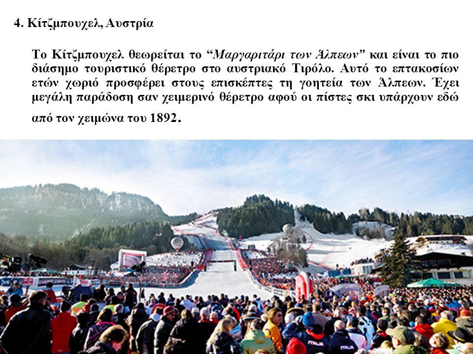 """4. Κίτζμπουχελ, Αυστρία Το Κίτζμπουχελ θεωρείται το """"Μαργαριτάρι των Άλπεων"""" και είναι το πιο διάσημο τουριστικό θέρετρο στο αυστριακό Τιρόλο. Αυτό το"""