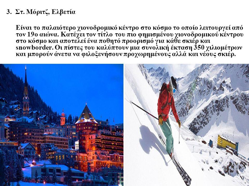 3. Στ. Μόριτζ, Ελβετία Είναι το παλαιότερο χιονοδρομικό κέντρο στο κόσμο το οποίο λειτουργεί από τον 19ο αιώνα. Κατέχει τον τίτλο του πιο φημισμένου χ