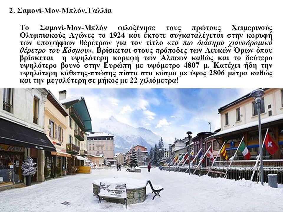 2. Σαμονί-Μον-Μπλόν, Γαλλία Το Σαμονί-Μον-Μπλόν φιλοξένησε τους πρώτους Χειμερινούς Ολυμπιακούς Αγώνες το 1924 και έκτοτε συγκαταλέγεται στην κορυφή τ