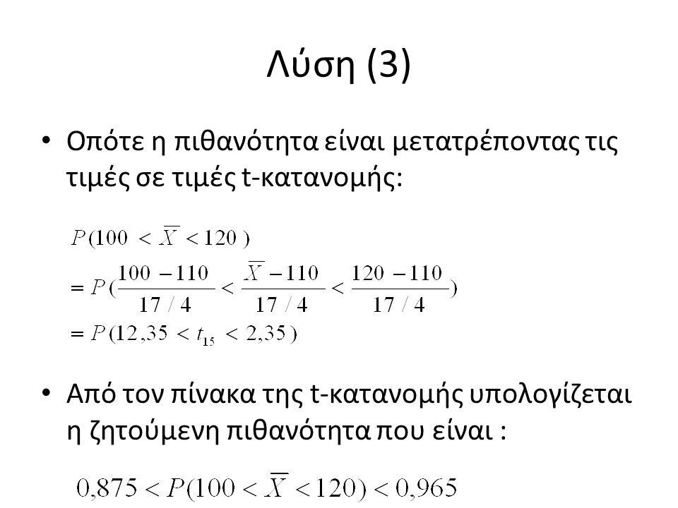Λύση (3) Οπότε η πιθανότητα είναι μετατρέποντας τις τιμές σε τιμές t-κατανομής: Από τον πίνακα της t-κατανομής υπολογίζεται η ζητούμενη πιθανότητα που είναι :