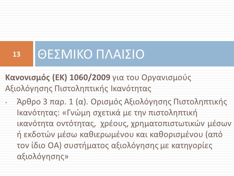Κανονισμός ( ΕΚ ) 1060/2009 για του Οργανισμούς Αξιολόγησης Πιστοληπτικής Ικανότητας Άρθρο 3 παρ.
