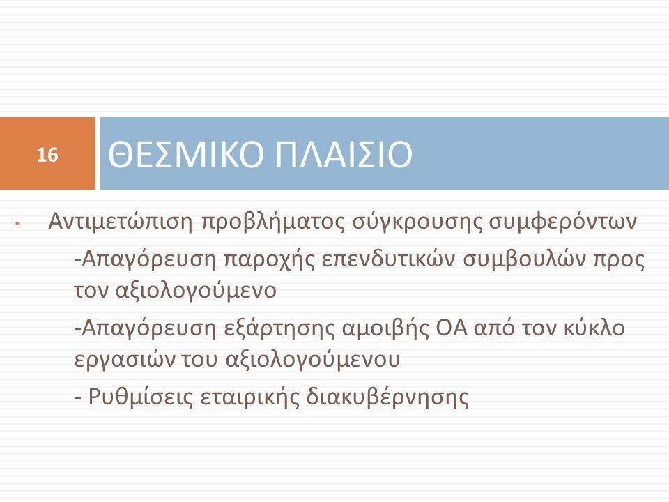 Αντιμετώπιση προβλήματος σύγκρουσης συμφερόντων - Απαγόρευση παροχής επενδυτικών συμβουλών προς τον αξιολογούμενο - Απαγόρευση εξάρτησης αμοιβής ΟΑ από τον κύκλο εργασιών του αξιολογούμενου - Ρυθμίσεις εταιρικής διακυβέρνησης ΘΕΣΜΙΚΟ ΠΛΑΙΣΙΟ 16