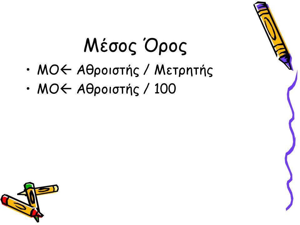 Μέσος Όρος MO  Αθροιστής / Μετρητής ΜΟ  Αθροιστής / 100