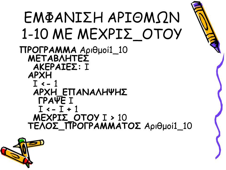 ΠΡΟΓΡΑΜΜΑ Αριθμοί1_10 ΜΕΤΑΒΛΗΤΕΣ ΑΚΕΡΑΙΕΣ: Ι ΑΡΧΗ Ι 10 ΤΕΛΟΣ_ΠΡΟΓΡΑΜΜΑΤΟΣ Αριθμοί1_10
