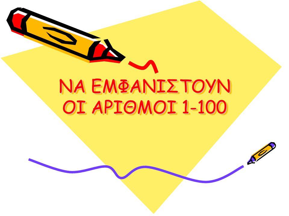 ΝΑ ΕΜΦΑΝΙΣΤΟΥΝ ΟΙ ΑΡΙΘΜΟΙ 1-100