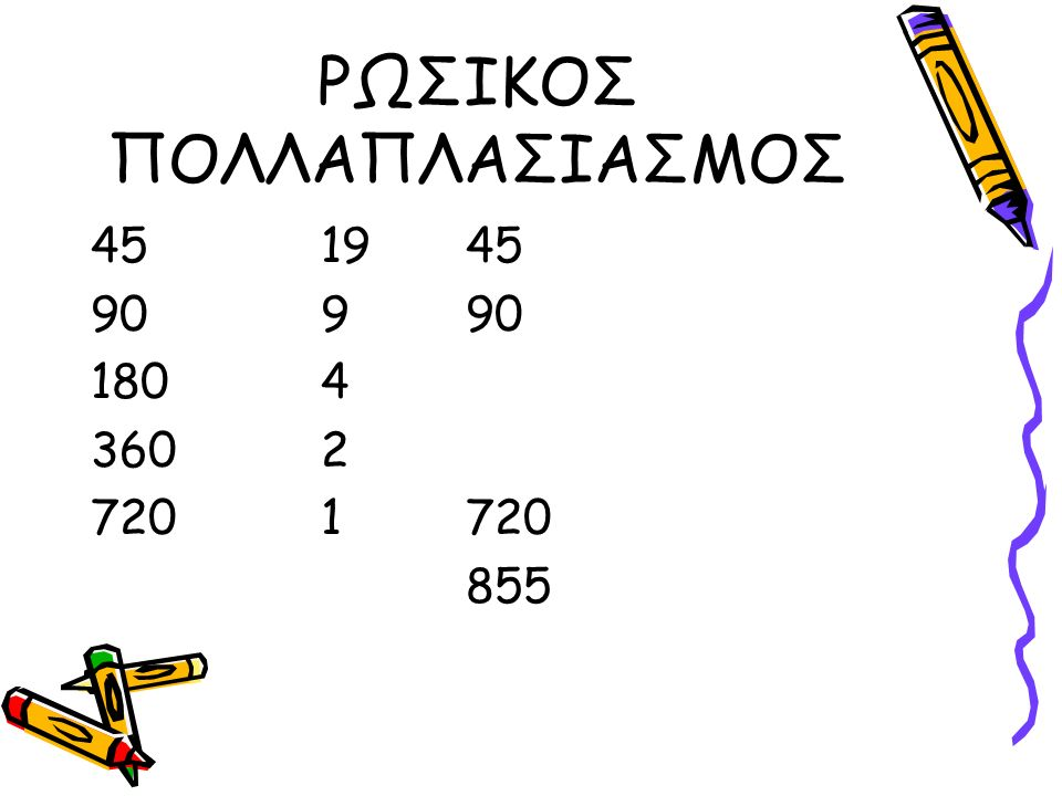 ΡΩΣΙΚΟΣ ΠΟΛΛΑΠΛΑΣΙΑΣΜΟΣ 451945 90990 1804 3602 7201720 855
