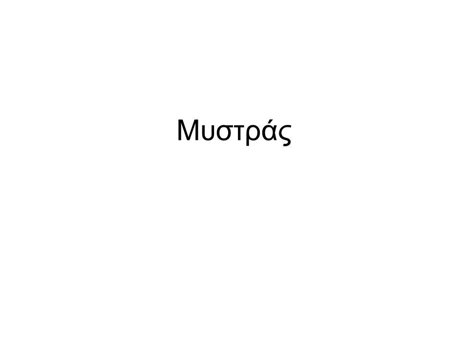 Μυστράς