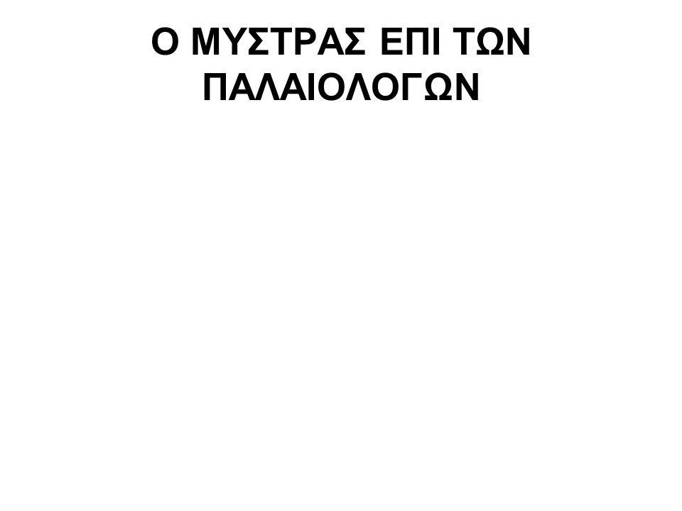 Ο ΜΥΣΤΡΑΣ ΕΠΙ ΤΩΝ ΠΑΛΑΙΟΛΟΓΩΝ