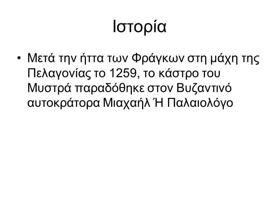 Εκκλησίες του Μυστρά Ο Μυστράς ήταν Βυζαντινή πολιτεία της Πελοποννήσου, πολύ κοντά στη Σπάρτη.