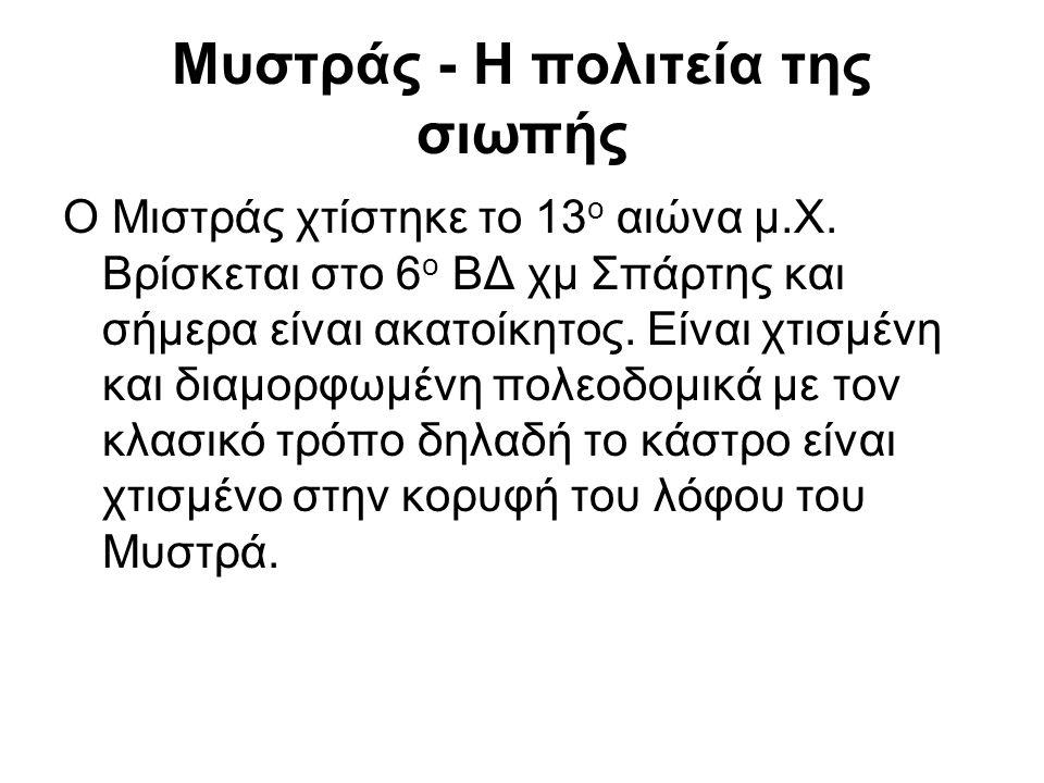 Μυστράς - Η πολιτεία της σιωπής Ο Μιστράς χτίστηκε το 13 ο αιώνα μ.Χ.