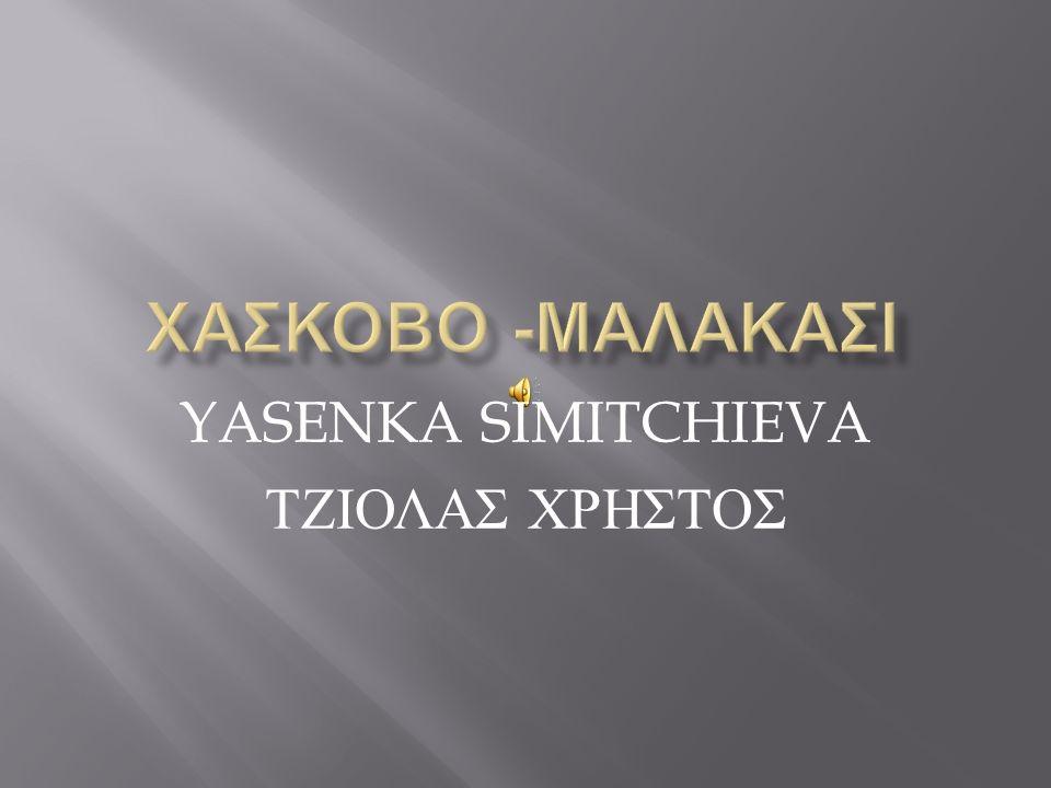YASENKA SIMITCHIEVA ΤΖΙΟΛΑΣ ΧΡΗΣΤΟΣ