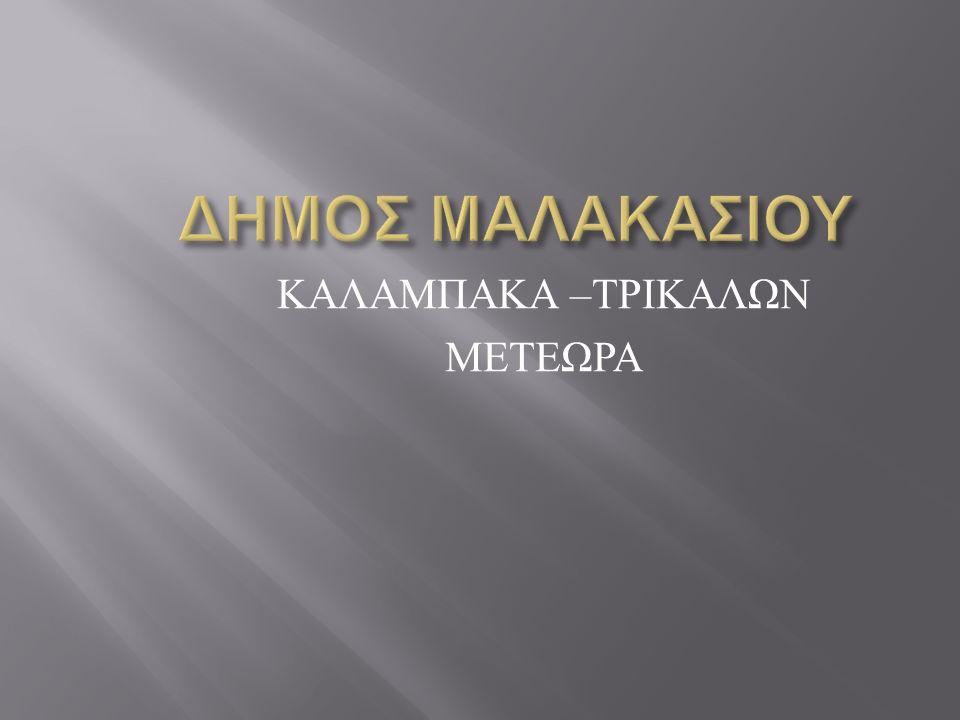 ΚΑΛΑΜΠΑΚΑ – ΤΡΙΚΑΛΩΝ ΜΕΤΕΩΡΑ