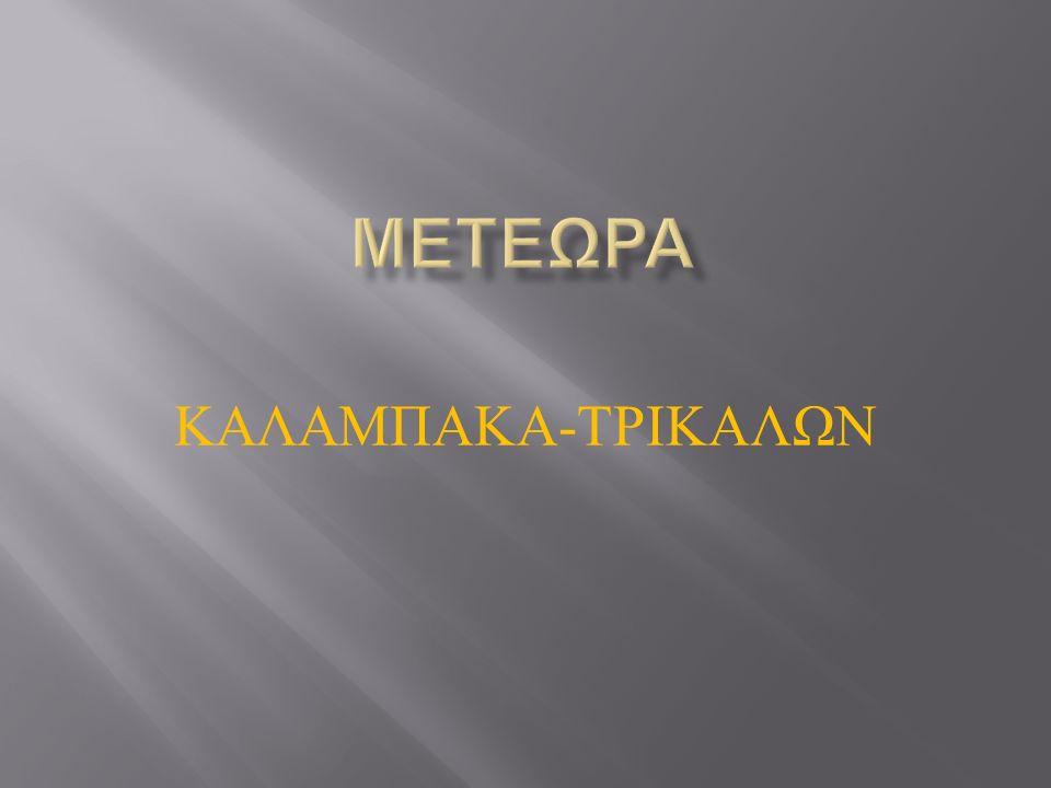 ΚΑΛΑΜΠΑΚΑ - ΤΡΙΚΑΛΩΝ