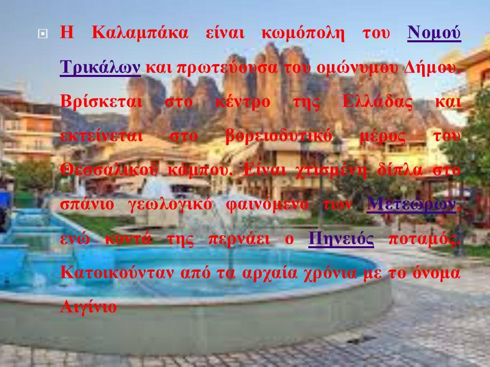  Η Καλαμπάκα είναι κωμόπολη του Νομού Τρικάλων και πρωτεύουσα του ομώνυμου Δήμου. Βρίσκεται στο κέντρο της Ελλάδας και εκτείνεται στο βορειοδυτικό μέ
