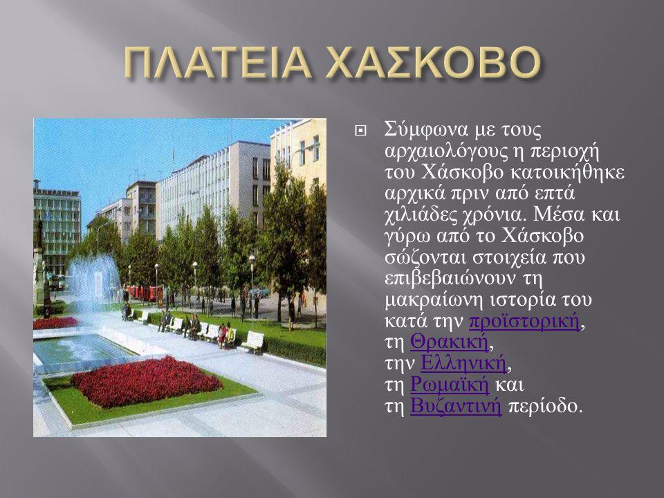  Σύμφωνα με τους αρχαιολόγους η περιοχή του Χάσκοβο κατοικήθηκε αρχικά πριν από επτά χιλιάδες χρόνια. Μέσα και γύρω από το Χάσκοβο σώζονται στοιχεία