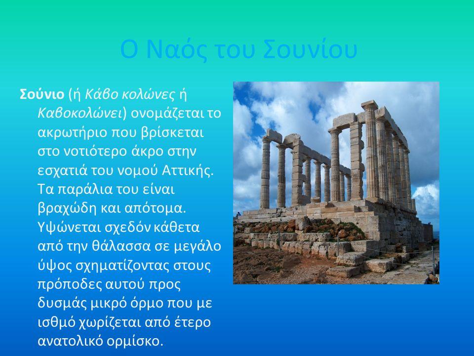 Ο Ναός του Σουνίου Σούνιο (ή Κάβο κολώνες ή Καβοκολώνει) ονομάζεται το ακρωτήριο που βρίσκεται στο νοτιότερο άκρο στην εσχατιά του νομού Αττικής.