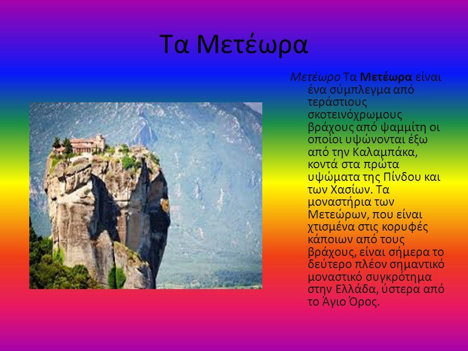 Τα Μετέωρα Μετέωρο Τα Μετέωρα είναι ένα σύμπλεγμα από τεράστιους σκοτεινόχρωμους βράχους από ψαμμίτη οι οποίοι υψώνονται έξω από την Καλαμπάκα, κοντά στα πρώτα υψώματα της Πίνδου και των Χασίων.