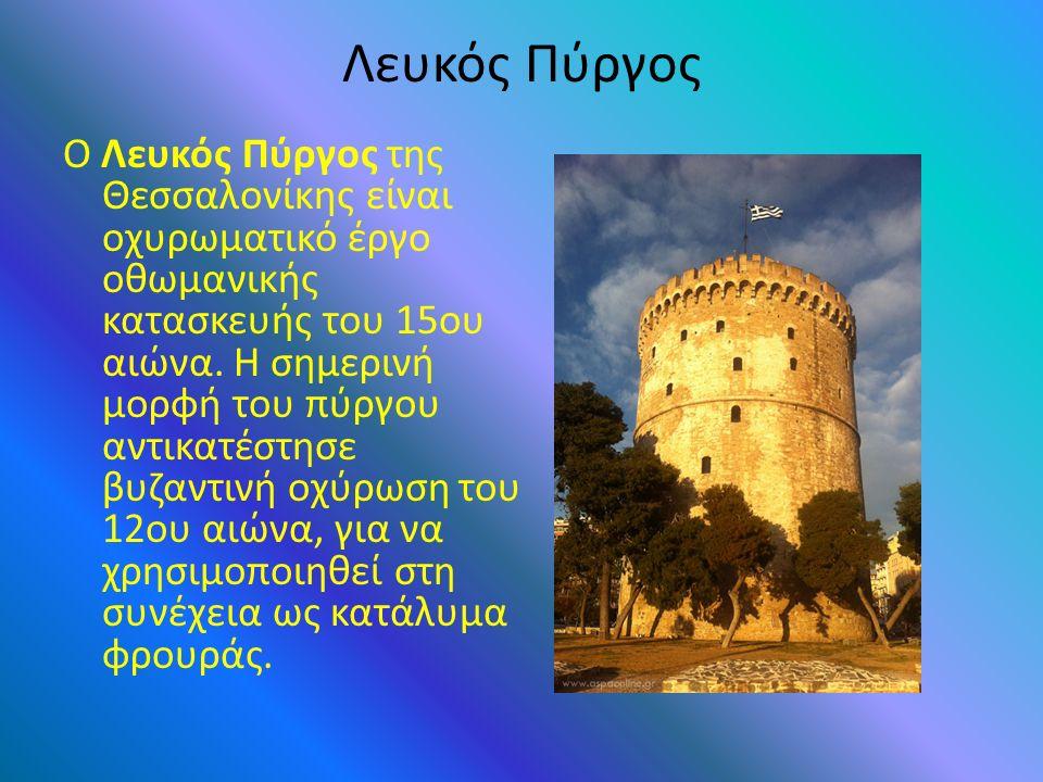 Λευκός Πύργος Ο Λευκός Πύργος της Θεσσαλονίκης είναι οχυρωματικό έργο οθωμανικής κατασκευής του 15ου αιώνα.
