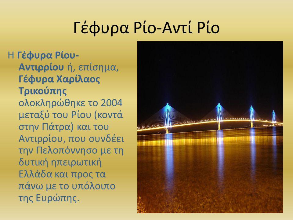 Γέφυρα Ρίο-Αντί Ρίο Η Γέφυρα Ρίου- Αντιρρίου ή, επίσημα, Γέφυρα Χαρίλαος Τρικούπης ολοκληρώθηκε το 2004 μεταξύ του Ρίου (κοντά στην Πάτρα) και του Αντιρρίου, που συνδέει την Πελοπόννησο με τη δυτική ηπειρωτική Ελλάδα και προς τα πάνω με το υπόλοιπο της Ευρώπης.