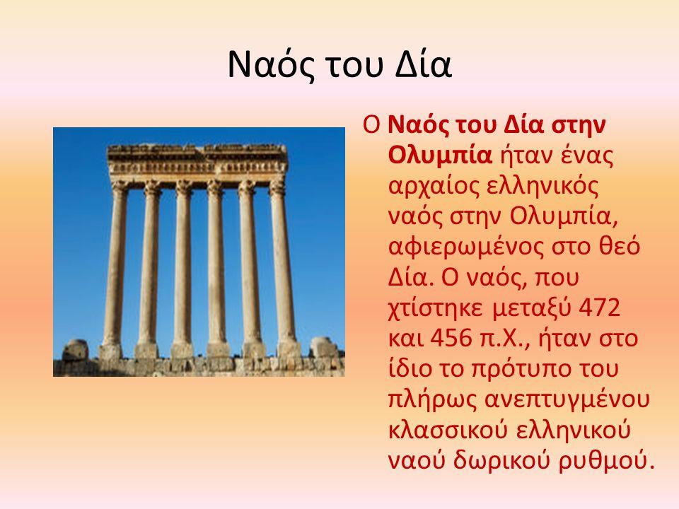Ναός του Δία Ο Ναός του Δία στην Ολυμπία ήταν ένας αρχαίος ελληνικός ναός στην Ολυμπία, αφιερωμένος στο θεό Δία.