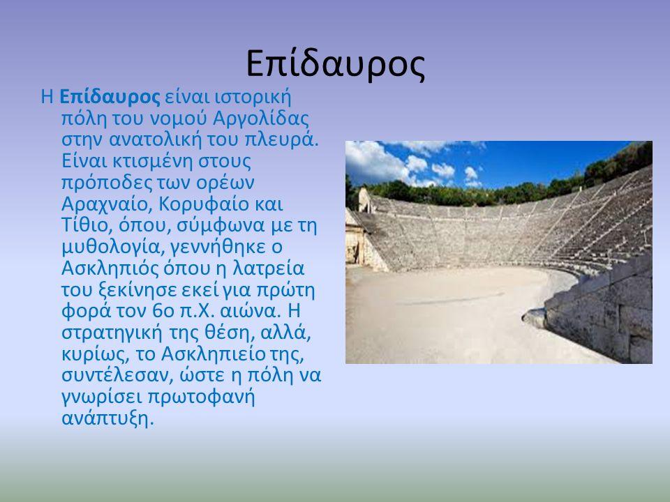 Επίδαυρος Η Επίδαυρος είναι ιστορική πόλη του νομού Αργολίδας στην ανατολική του πλευρά.