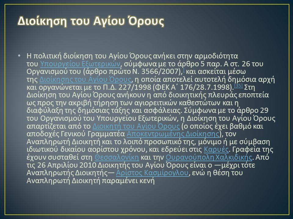 Η πολιτική διοίκηση του Αγίου Όρους ανήκει στην αρμοδιότητα του Υπουργείου Εξωτερικών, σύμφωνα με το άρθρο 5 παρ.