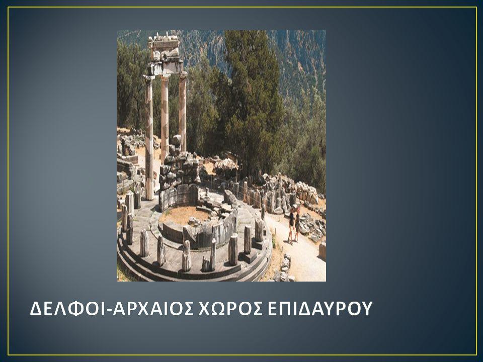 Συμφώνα με την διαδικτυακη εγκυκλοπαίδεια : Οι Δελφοί ήταν αρχαία ελληνική πόλη στην οποία λειτούργησε το σημαντικότερο μαντείο του αρχαιοελληνικού κόσμου.