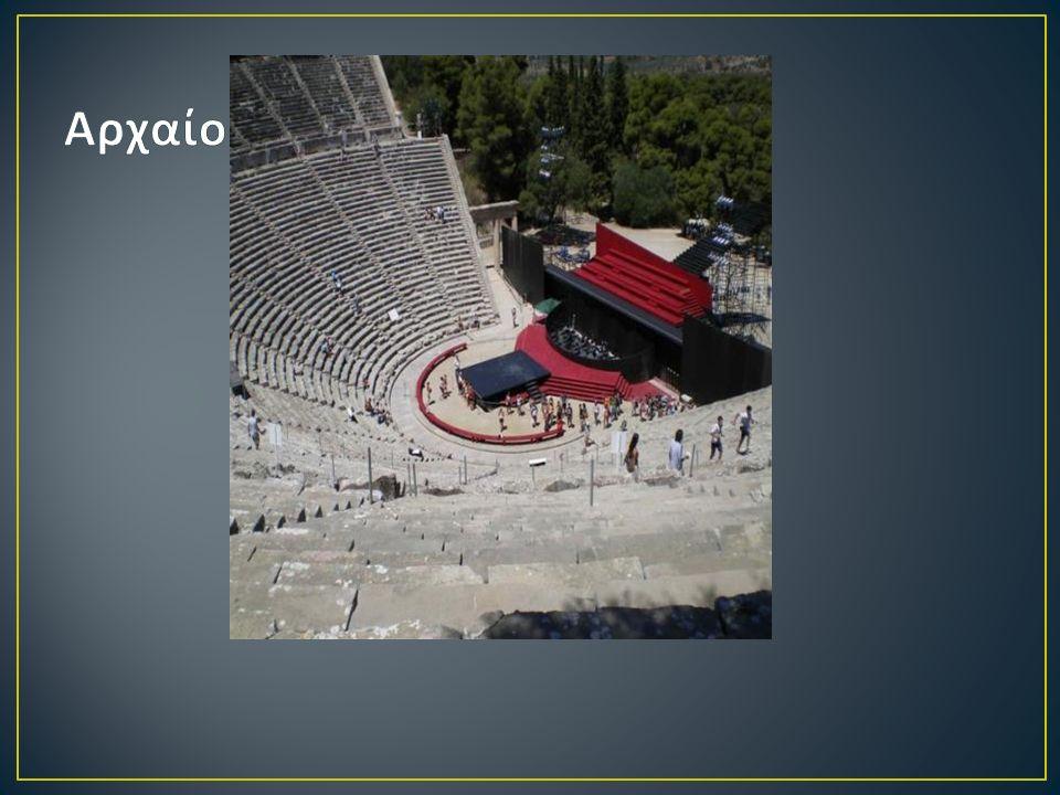 Ο λόγος για το Αρχαίο θέατρο της Επιδαύρου.