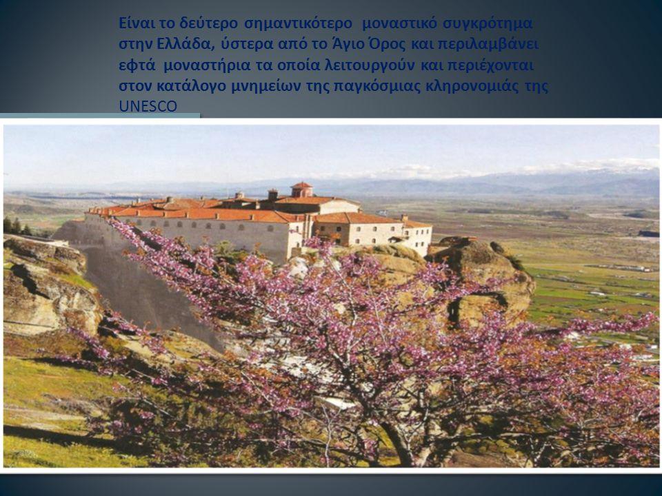 Είναι το δεύτερο σημαντικότερο μοναστικό συγκρότημα στην Ελλάδα, ύστερα από το Άγιο Όρος και περιλαμβάνει εφτά μοναστήρια τα οποία λειτουργούν και περιέχονται στον κατάλογο μνημείων της παγκόσμιας κληρονομιάς της UNESCO