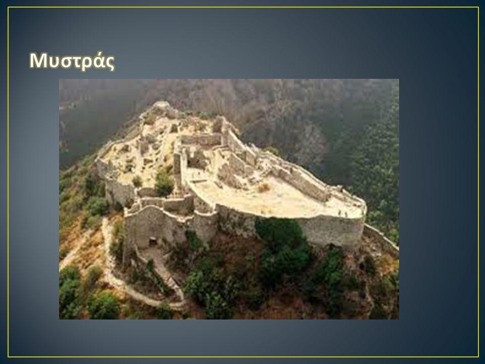 Ο Μυστράς ήταν Βυζαντινή πολιτεία της Πελοποννήσου και απέχει έξι χιλιόμετρα ΒΔ της Σπάρτης.
