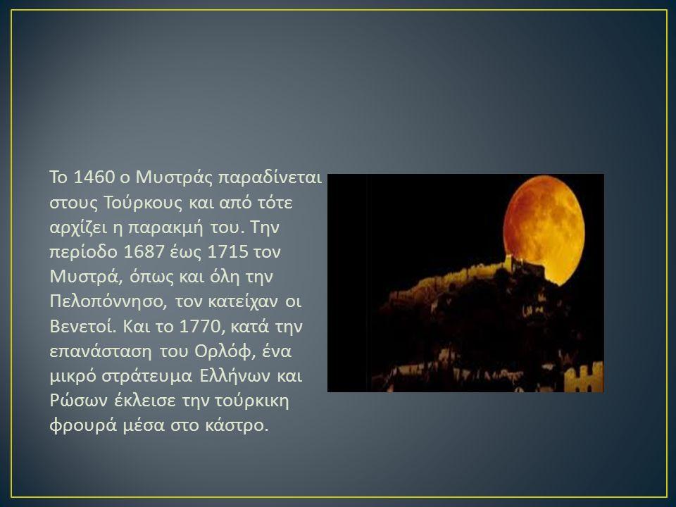 Το 1460 ο Μυστράς παραδίνεται στους Τούρκους και από τότε αρχίζει η παρακμή του.