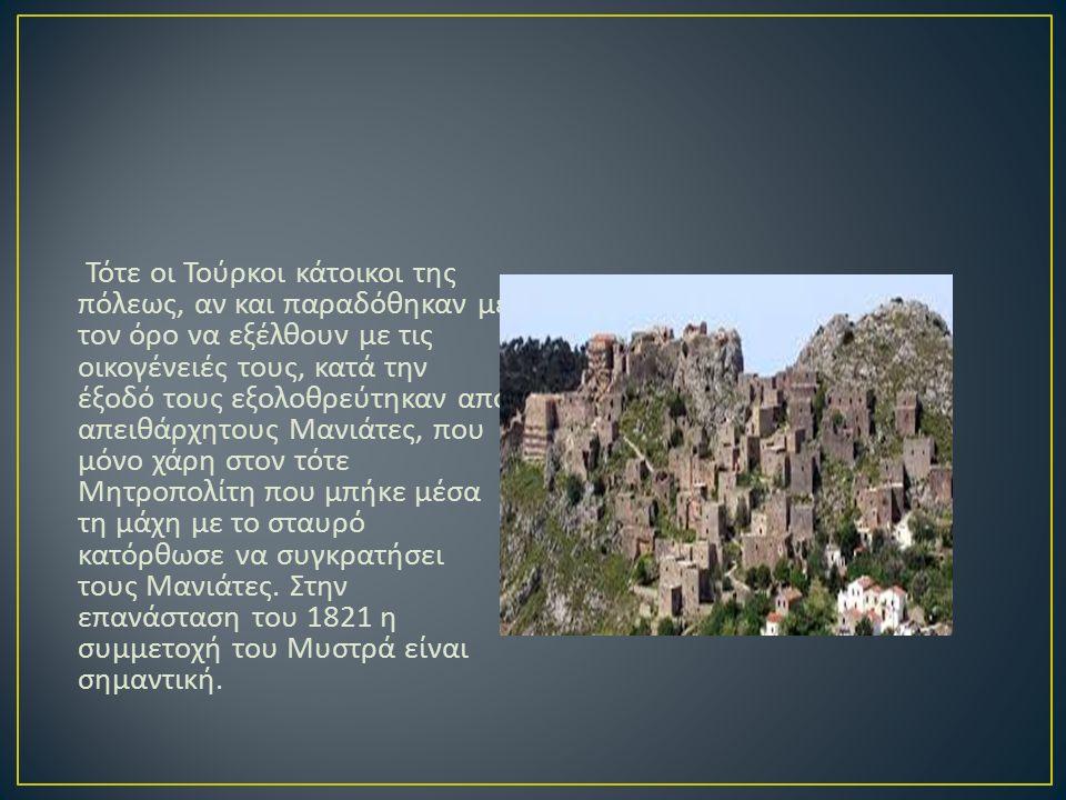 Τότε οι Τούρκοι κάτοικοι της πόλεως, αν και παραδόθηκαν με τον όρο να εξέλθουν με τις οικογένειές τους, κατά την έξοδό τους εξολοθρεύτηκαν από απειθάρχητους Μανιάτες, που μόνο χάρη στον τότε Μητροπολίτη που μπήκε μέσα τη μάχη με το σταυρό κατόρθωσε να συγκρατήσει τους Μανιάτες.