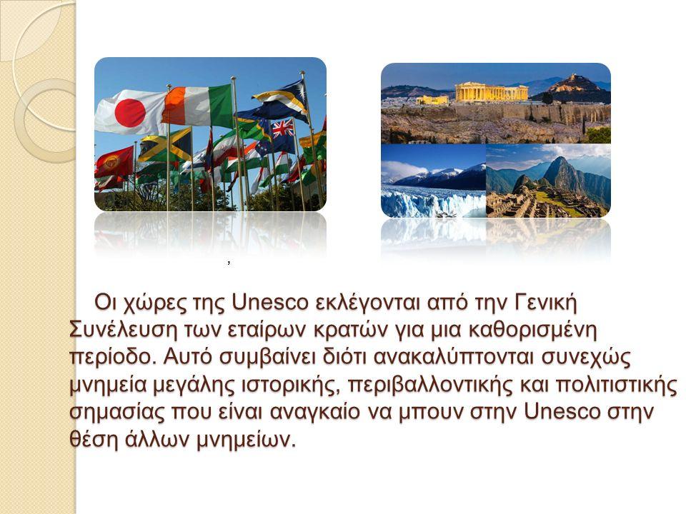 Οι χώρες της Unesco εκλέγονται από την Γενική Συνέλευση των εταίρων κρατών για μια καθορισμένη περίοδο.