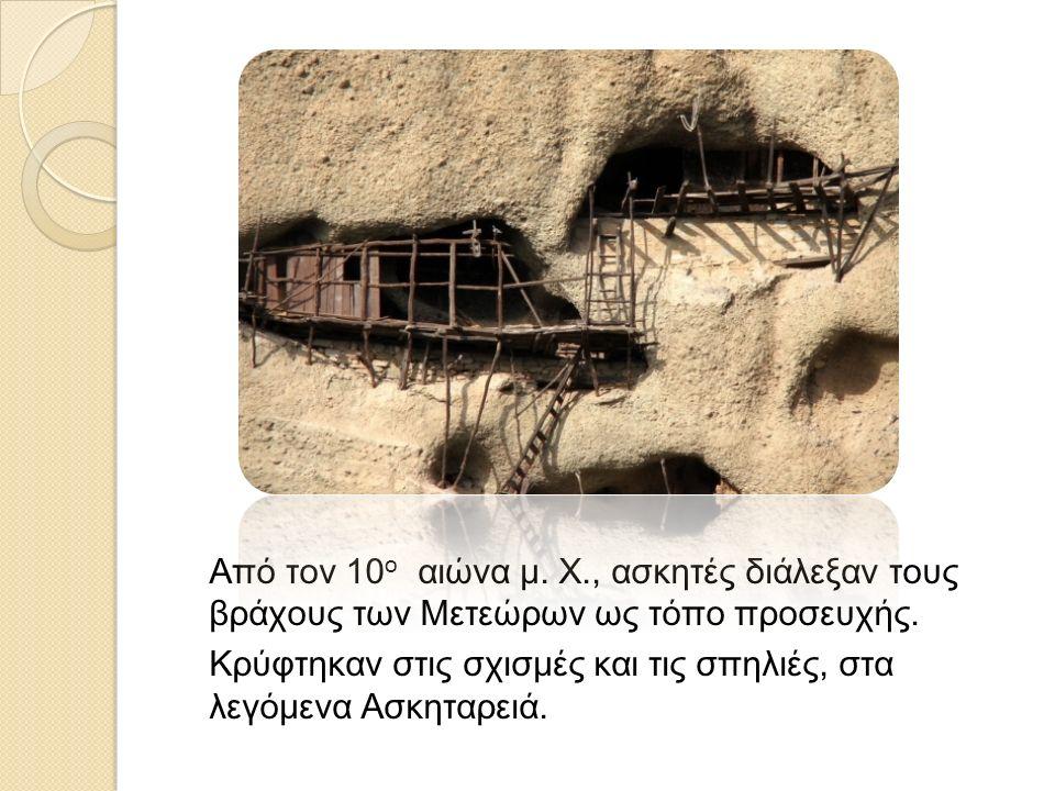Από τον 10 ο αιώνα μ.Χ., ασκητές διάλεξαν τους βράχους των Μετεώρων ως τόπο προσευχής.