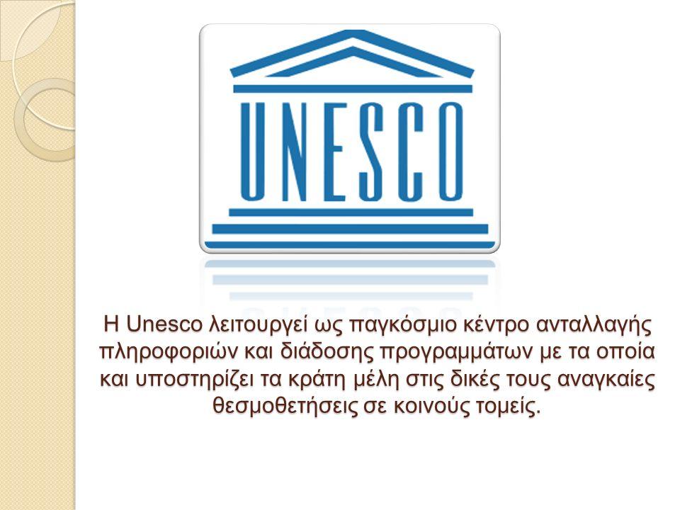 Η Unesco λειτουργεί ως παγκόσμιο κέντρο ανταλλαγής πληροφοριών και διάδοσης προγραμμάτων με τα οποία και υποστηρίζει τα κράτη μέλη στις δικές τους αναγκαίες θεσμοθετήσεις σε κοινούς τομείς.