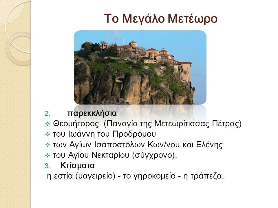 2. παρεκκλήσια  Θεομήτορος (Παναγία της Μετεωρίτισσας Πέτρας)  του Ιωάννη του Προδρόμου  των Αγίων Ισαποστόλων Κων/νου και Ελένης  του Αγίου Νεκτα