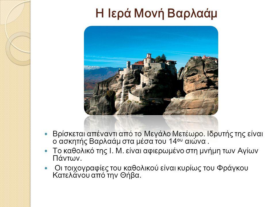 Η Ιερά Μονή Βαρλαάμ Βρίσκεται απέναντι από το Μεγάλο Μετέωρο.