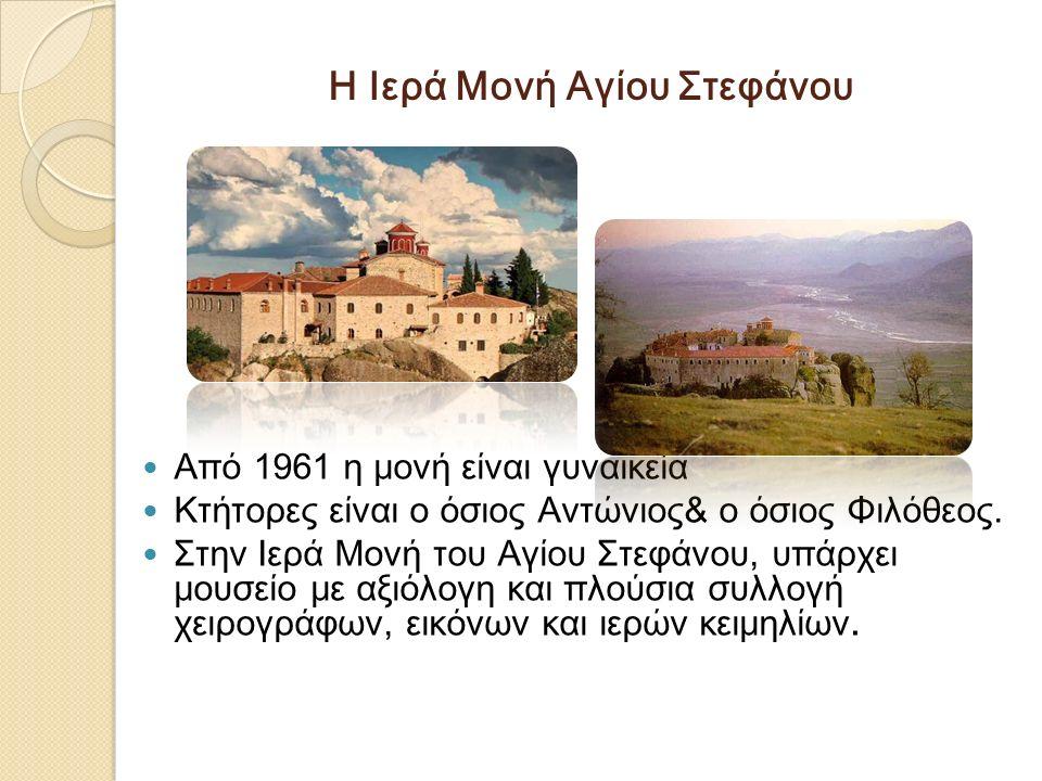 Η Ιερά Μονή Αγίου Στεφάνου Από 1961 η μονή είναι γυναικεία Κτήτορες είναι ο όσιος Αντώνιος& ο όσιος Φιλόθεος.