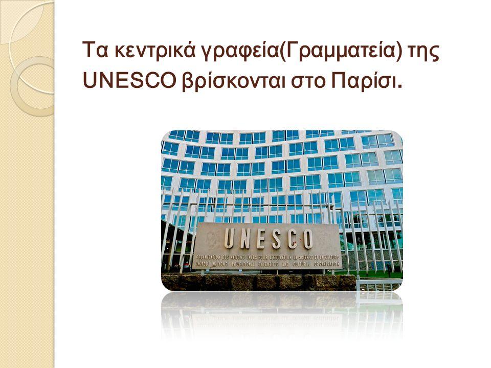 Μέλη της UNESCO είναι σχεδόν όλα τα κράτη του ΟΗΕ.