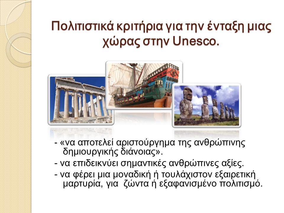 Πολιτιστικά κριτήρια για την ένταξη μιας χώρας στην Unesco.