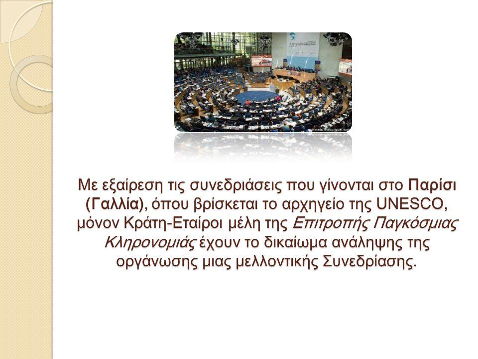 Με εξαίρεση τις συνεδριάσεις που γίνονται στο Παρίσι (Γαλλία), όπου βρίσκεται το αρχηγείο της UNESCO, μόνον Κράτη-Εταίροι μέλη της Επιτροπής Παγκόσμιας Κληρονομιάς έχουν το δικαίωμα ανάληψης της οργάνωσης μιας μελλοντικής Συνεδρίασης.