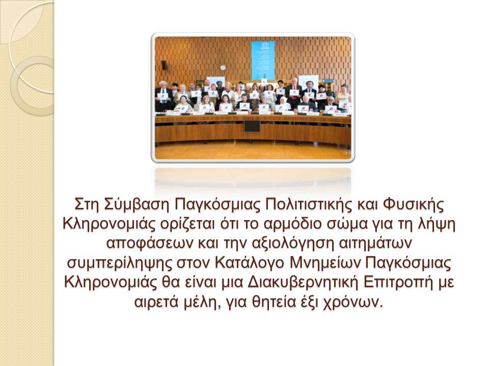 Στη Σύμβαση Παγκόσμιας Πολιτιστικής και Φυσικής Κληρονομιάς ορίζεται ότι το αρμόδιο σώμα για τη λήψη αποφάσεων και την αξιολόγηση αιτημάτων συμπερίληψης στον Κατάλογο Μνημείων Παγκόσμιας Κληρονομιάς θα είναι μια Διακυβερνητική Επιτροπή με αιρετά μέλη, για θητεία έξι χρόνων.