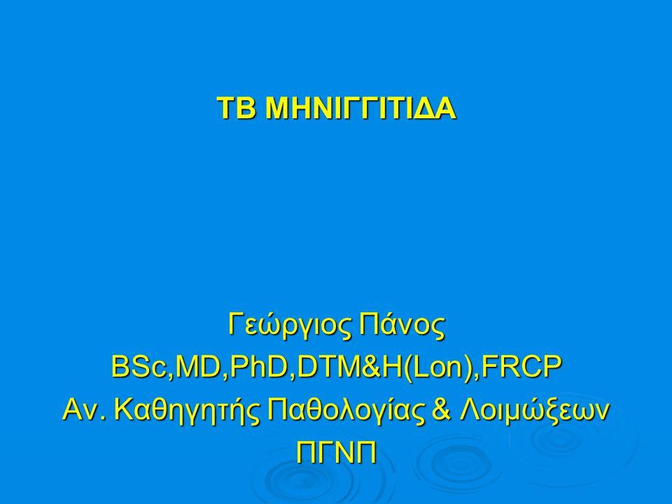 Φυματιώδης Σπονδυλική Μηνιγγίτιδα Φυματιώδης Σπονδυλική Μηνιγγίτιδα Στην πρωτοπαθή μορφή χαρακτηρίζεται απο:  Μυελοπάθεια  Προοδευτική ανιούσα παράλυση σταδιακά εξελισσόμενη σε βασική μηνιγγίτιδα (basal meningitis ) και συνοδά επακόλουθα  Επι οξείας εισβολής ποικίλα γενικά κλινικά συμπτώματα, οξεία παραπληγία με διαταραχές αισθητικότητας και κατακράτηση ούρων  Κλινική εικόνα συχνά μιμείται την εγκάρσια μυελίτιδα ή το σύνδρομο Guillain-Barre