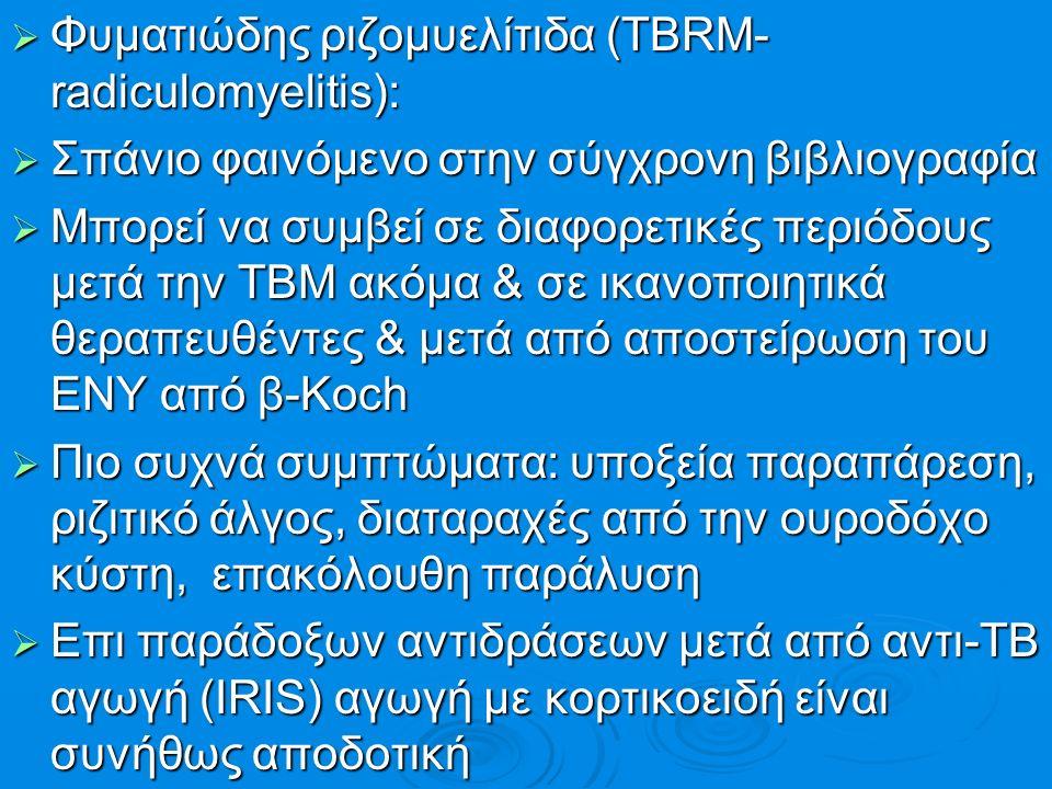  Φυματιώδης ριζομυελίτιδα (TBRM- radiculomyelitis):  Σπάνιο φαινόμενο στην σύγχρονη βιβλιογραφία  Μπορεί να συμβεί σε διαφορετικές περιόδους μετά τ