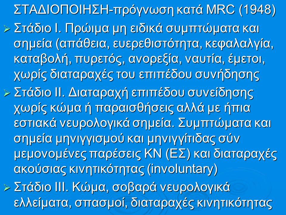 ΣΤΑΔΙΟΠΟΙΗΣΗ-πρόγνωση κατά MRC (1948) ΣΤΑΔΙΟΠΟΙΗΣΗ-πρόγνωση κατά MRC (1948)  Στάδιο Ι. Πρώιμα μη ειδικά συμπτώματα και σημεία (απάθεια, ευερεθιστότητ