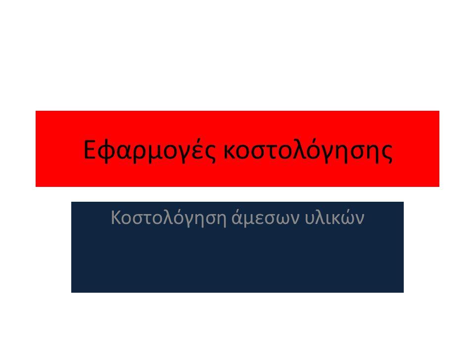 Εφαρμογές κοστολόγησης Κοστολόγηση άμεσων υλικών