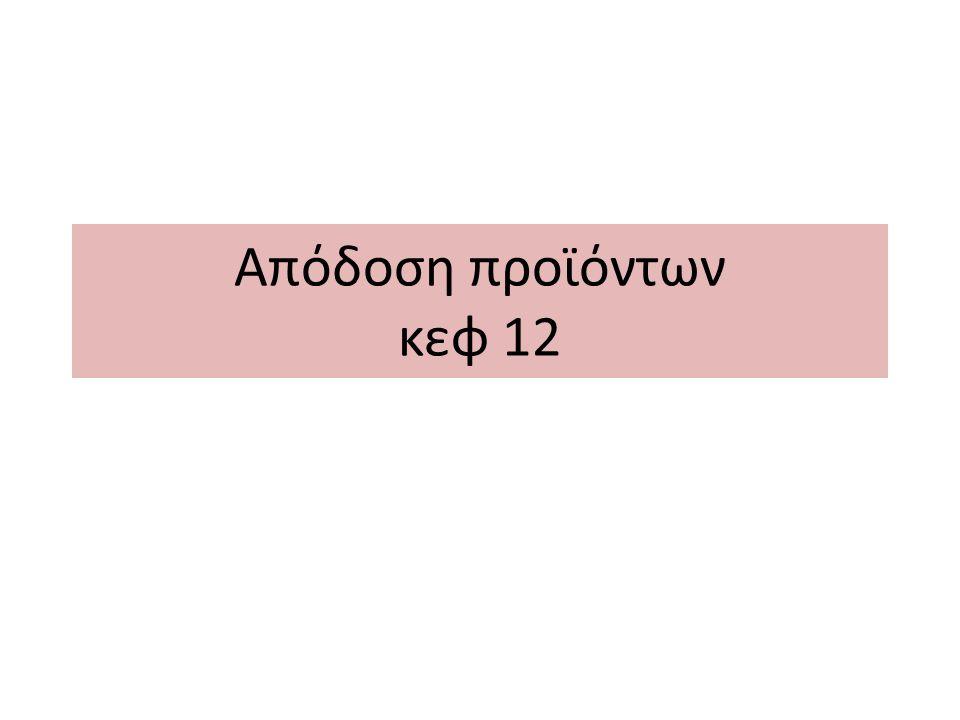 Απόδοση προϊόντων κεφ 12